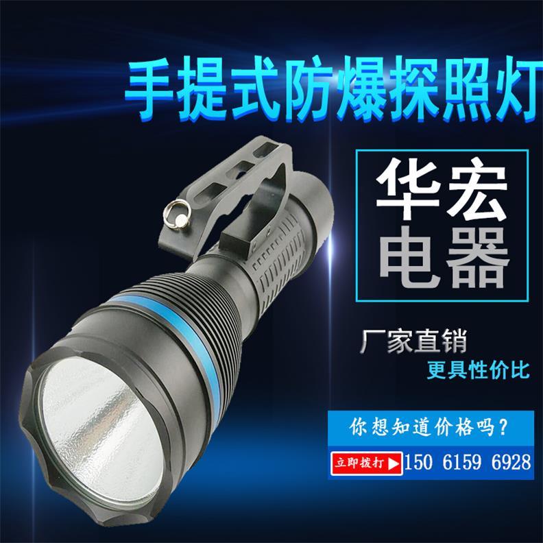 RJW7103 临时户外应急照明手提式防爆探照灯-- 宜兴市华宏电器制造有限公司销售部