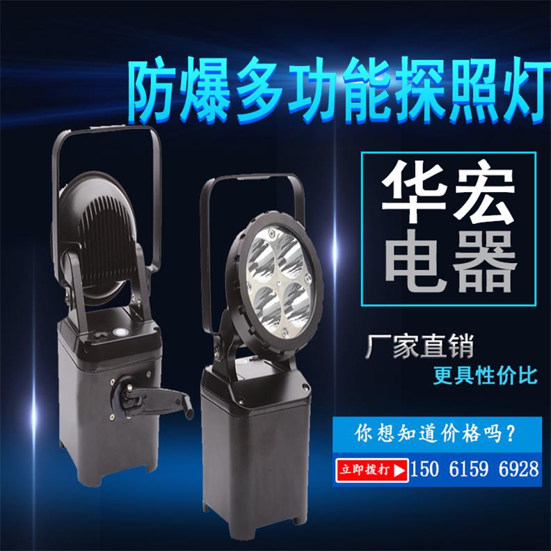 SW2401应急救援防爆多功能探照灯-- 宜兴市华宏电器制造有限公司销售部