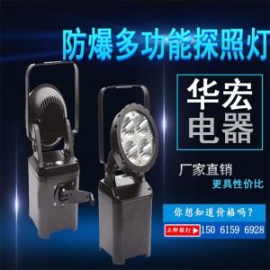 SW2401应急救援防爆多功能探照灯
