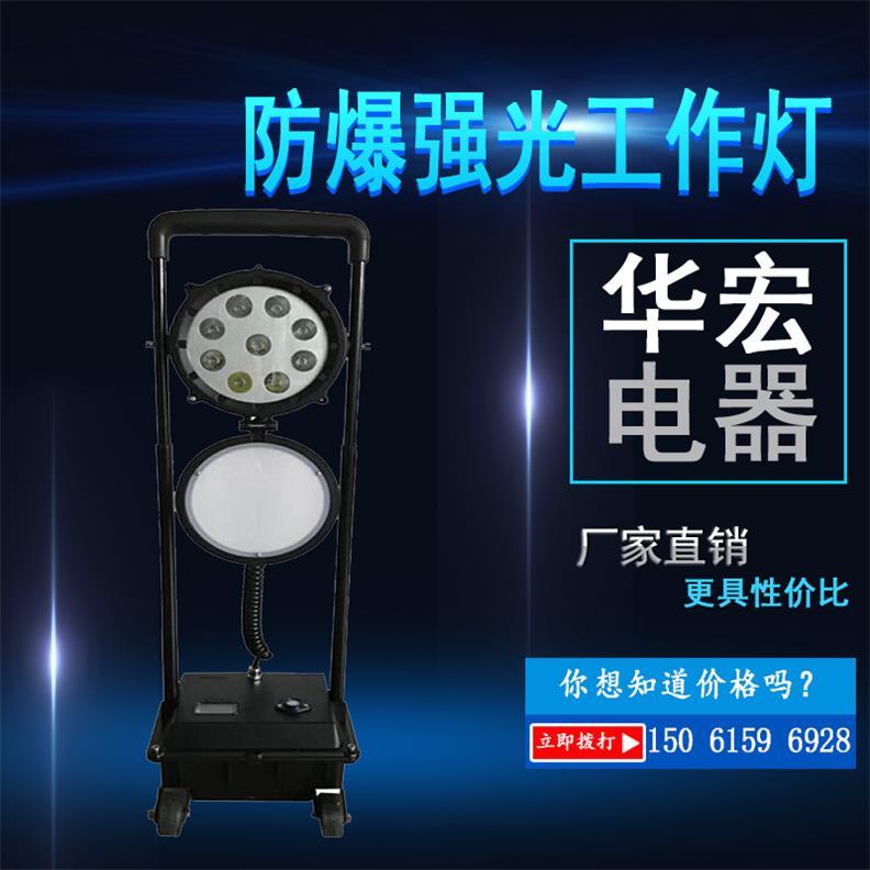 户外应急照明SW2600 防爆强光工作灯-- 宜兴市华宏电器制造有限公司销售部