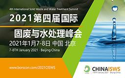 2021第四届国际固废与水处理峰会