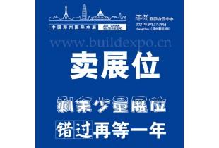 2021第六届郑州水展 展位预定联系电话?