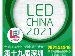 第十九届深圳国际LED展(LED CHINA 2021)