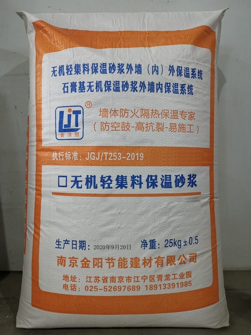 南京保温砂浆厂家 Ⅱ型 A级防火隔热产品 强度高不空鼓不脱落-- 南京金阳节能建材有限公司