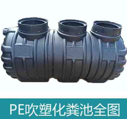 湖北龙康排水系统有限公司PE吹塑化粪池-- 湖北龙康排水系统有限公司
