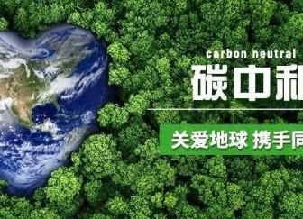 """中央经济工作会议将""""做好碳达峰、碳中和工作""""列为2021年的重点之一"""