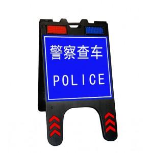 重庆临检警示牌 便携式折叠警示牌 交通查车警示牌价格