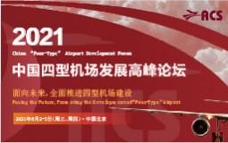 2021(第十一届)中国四型机场发展高峰论坛