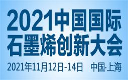2021中国国际石墨烯创新大会