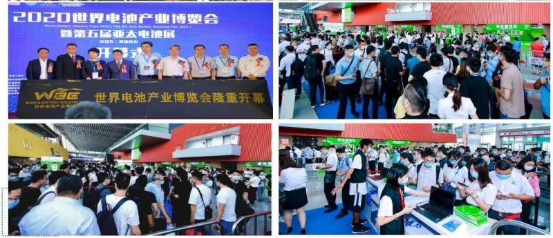 2021世界电池产业博览会携同广州车展11月隆重登场
